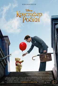 Кристофер Робин (2018) Christopher Robin