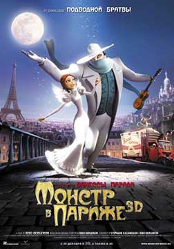 Монстр в Париже (2010) Un monstre à Paris