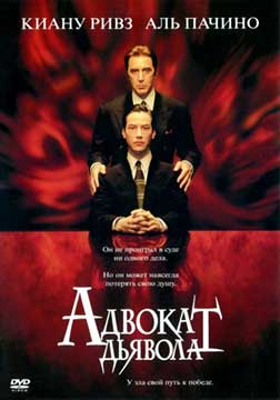 Адвокат дьявола (1997) The Devil's Advocate