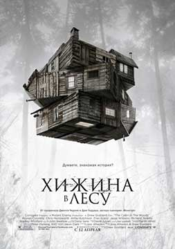 Хижина в лесу (2011) The Cabin in the Woods
