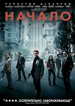 Начало (2010) Inception