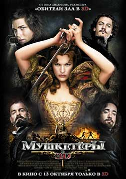 Мушкетеры (2011) The Three Musketeers