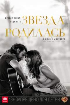 Звезда родилась (2018) A Star Is Born