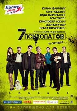 Семь психопатов (2012) Seven Psychopaths