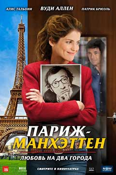 Париж-Манхэттен (2012) Paris-Manhattan