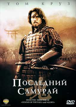 Последний самурай (2003) The Last Samurai