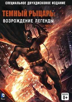 Темный рыцарь: Возрождение легенды. Часть 2 (2013) Batman: The Dark Knight Returns, Part 2