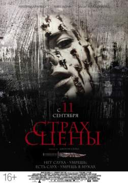 Страх сцены (2013) Stage Fright