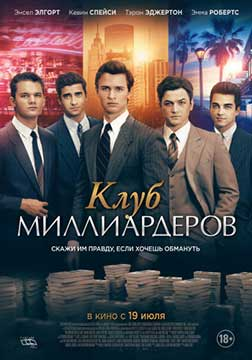 Клуб миллиардеров (2018) Billionaire Boys Club